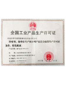 生产许可证正本